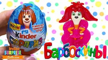 Киндер Сюрприз БАРБОСКИНЫ Новая серия 2018 года Распаковка игрушек по мультику Барбоскины