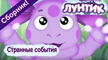 Лунтик - Странные события. Сборник мультиков 2017