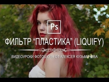 Photoshop - Фильтр «пластика» Liquify в фотошопе