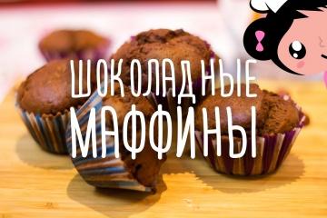 Рецепт Как Приготовить Шоколадные Маффины - Готовим с Хоней