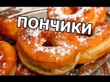Как приготовить пончики дома. Готовить рецепт легко! Сделать просто!