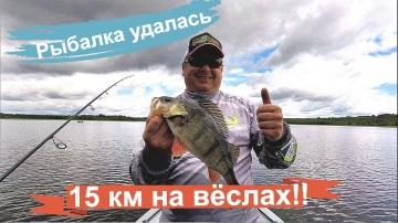 Рыбалка удалась - 15 км на вёслах Простая рыбалка