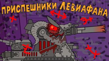 Приспешники Левиафана - Мультики про танки
