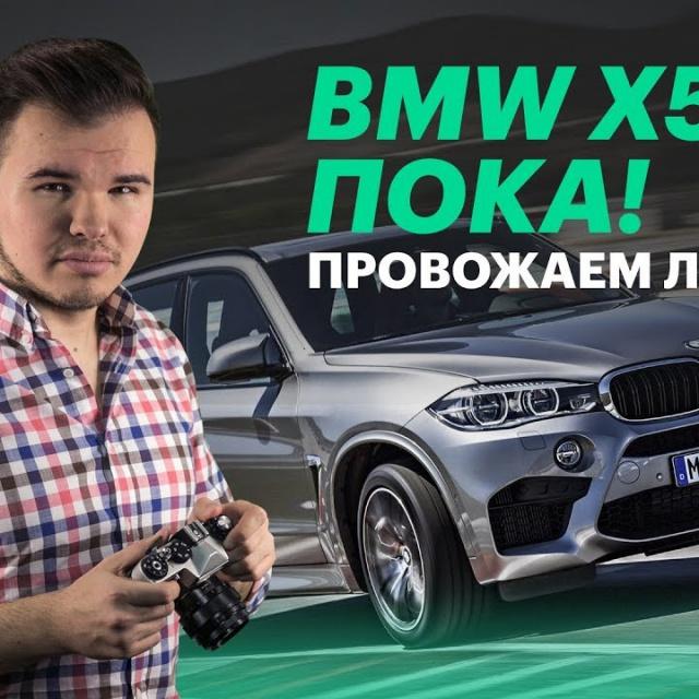 Вот за это и любят BMW X5 M (Обзор и тест-драйв БМВ Х5)