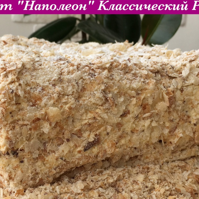 """Ольга Матвей - Торт """"Наполеон"""" - Классический Рецепт"""
