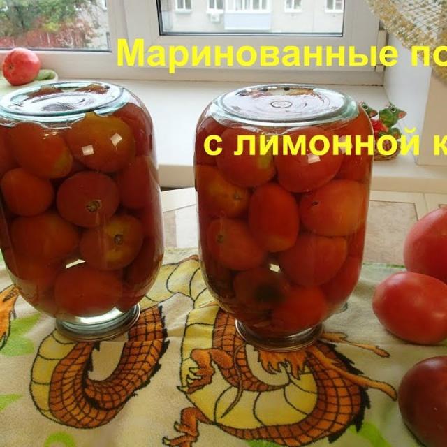 Ольга Уголок -  Маринованные помидоры с лимонной кислотой.