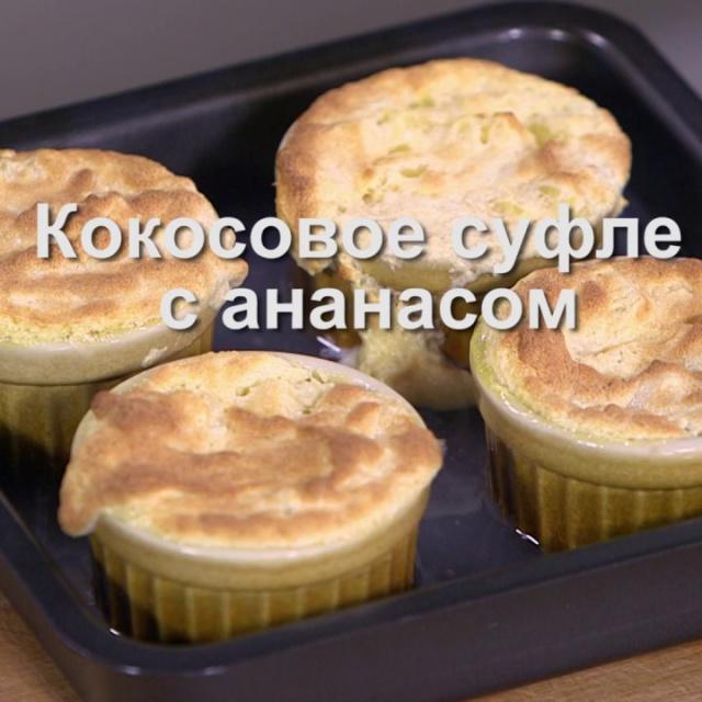 Юлия Высоцкая — Кокосовое суфле с ананасами
