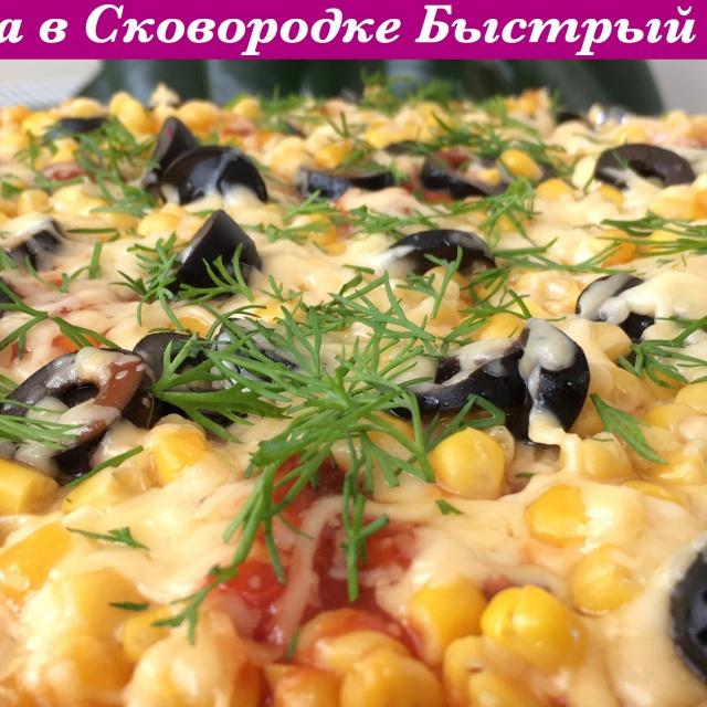 Ольга Матвей  -  Пицца на Сковородке (Очень Простой Рецепт) Pizza in a Frying Pan, English Subtitles