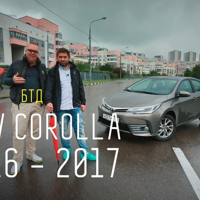 Тойота Королла 2016-2017 - Большой тест драйв
