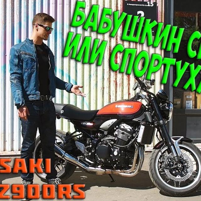 Обзор и тест драйв Kawasaki Z900RS 2018 | Возрождение классики