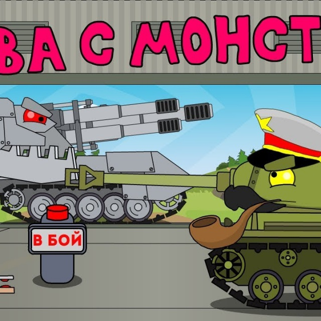 Битва с монстром Мультики про танки с глазками для мальчиков 4 5 6 лет