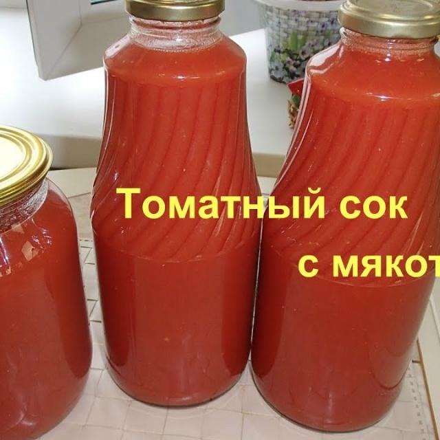 Ольга Уголок -  Домашний томатный сок с мякотью без использования соковыжымалки.