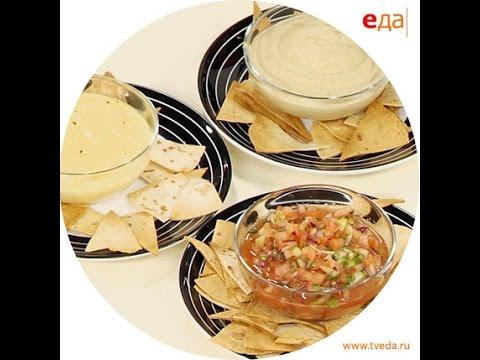 Лазерсон Три закуски - чипсы из лепёшек и густые соусы дипы Обед безбрачия