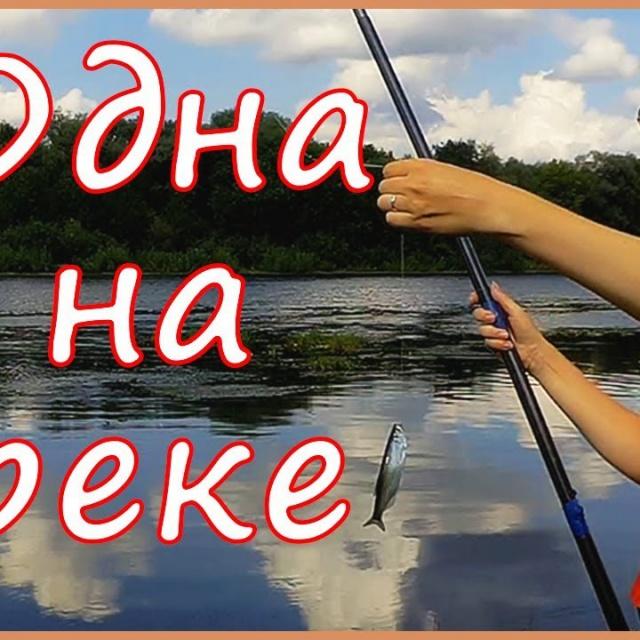 На рыбалку с Танькой Ловля уклейки на реке поплавочной удочкой