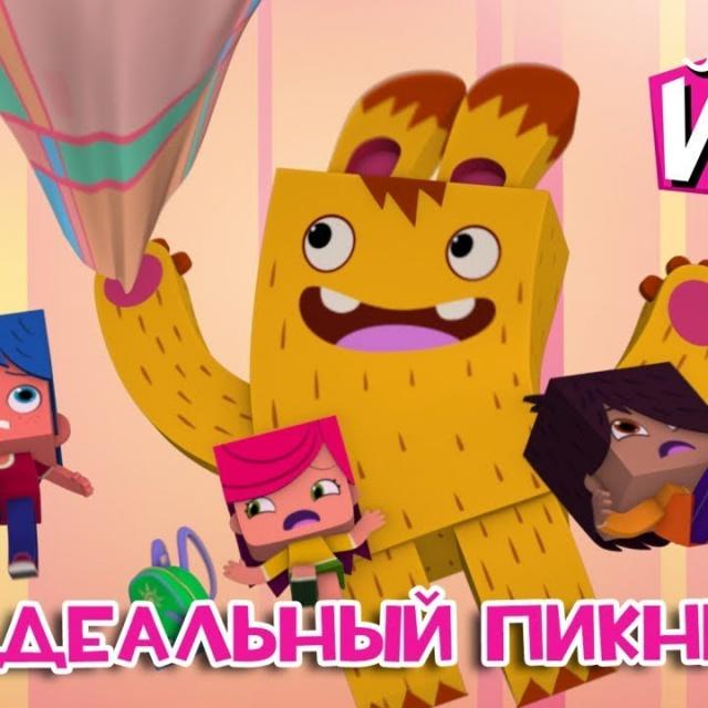ЙОКО - Идеальный пикник - Трейлер - Новые мультфильмы - Про друзей