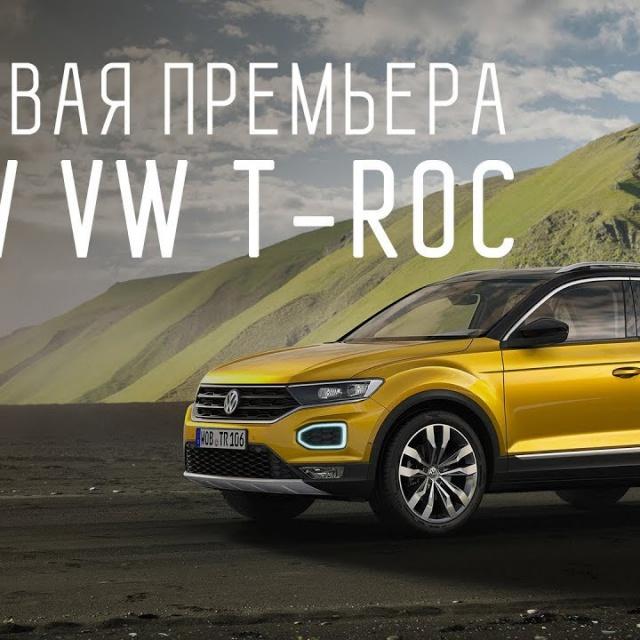 VW T-ROC 2018 ФОЛЬКСКВАГЕН Т-РОК Мировая премьера