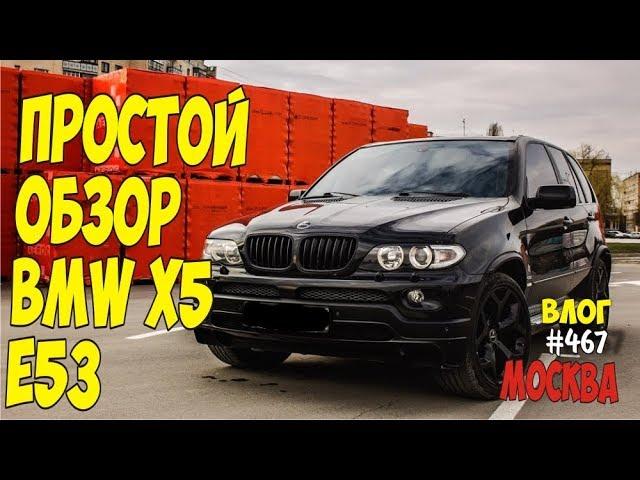 Простой обзор BMW x5 e53 дизель от Алекса Простого. Все простой и элементарно. #467