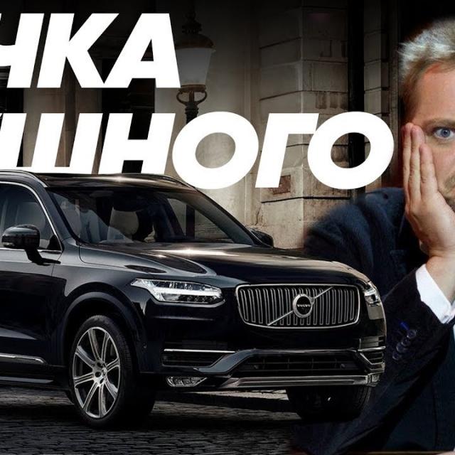 Александр Пушной и его Volvo XC90/Большой Тест Драйв Stars/