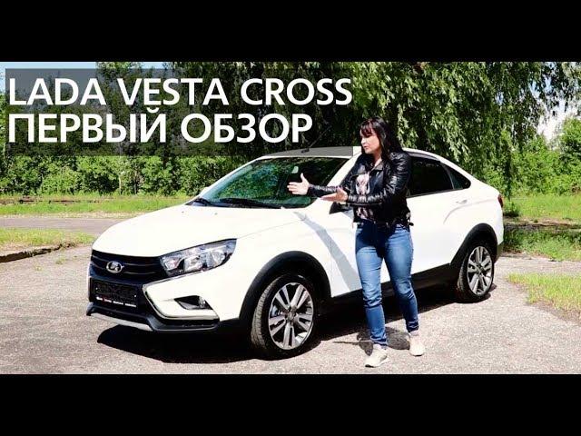 LADA Vesta Cross 2018 первый обзор