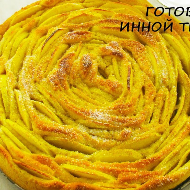 Яблочный пирог ЧАЙНАЯ РОЗА Видео-рецепт как приготовить пирог с яблоками