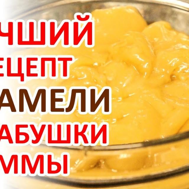 Рецепт - Карамель - самое Вкусное от Бабушки Эммы