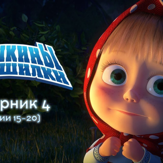Машкины Страшилки - Сериал 4(16-20 серии) Новый сборник мультиков 2017!