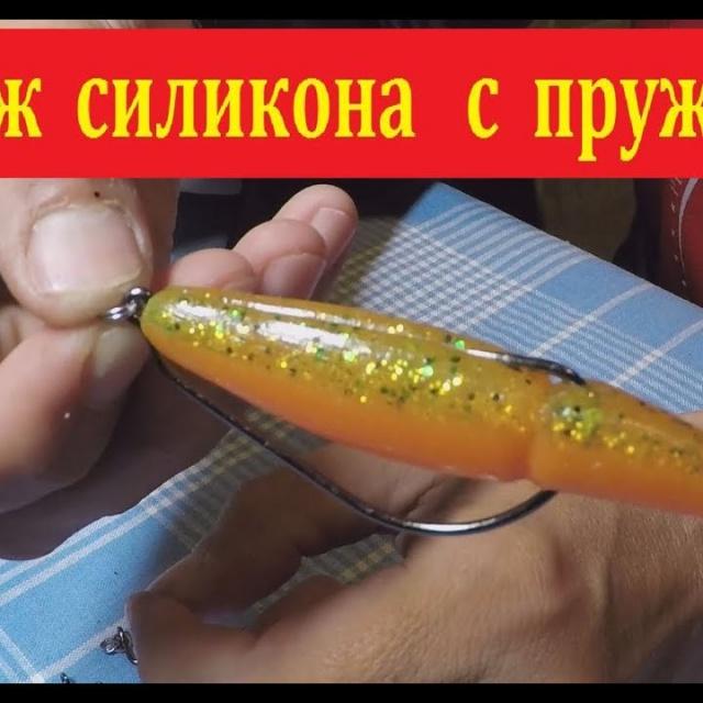 Интересный монтаж силиконовых приманок | Простая рыбалка