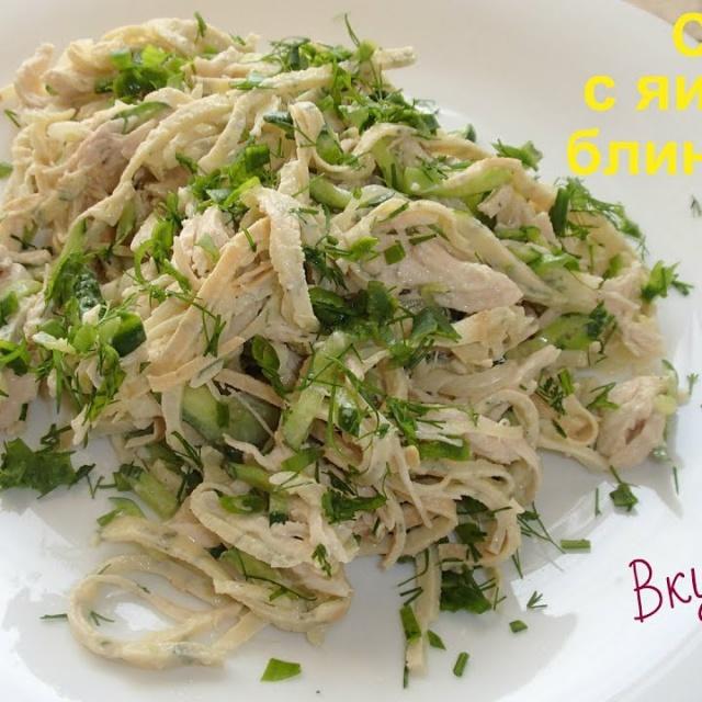 Ольга Уголок -  Вкусный салат с яичными блинчиками