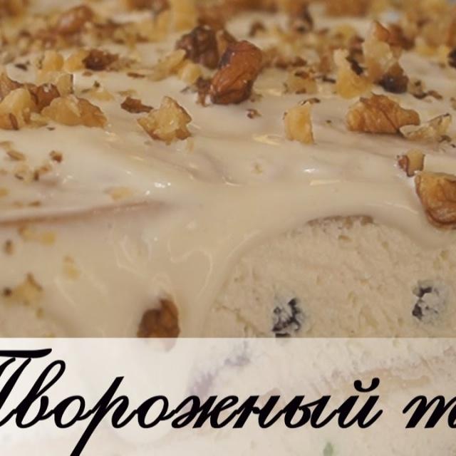 Торт Творожный  без выпечки рецепт Калниной Натальи