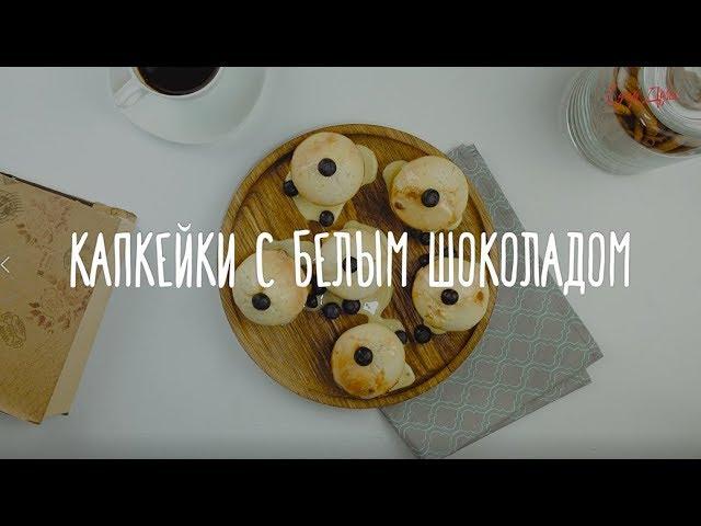 ЕдимДома — Капкейки с белым шоколадом