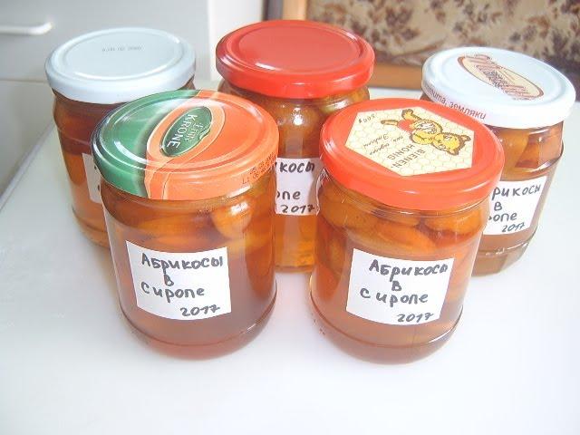 Абрикосы в сиропе | Рецепт Маринкины Творинки