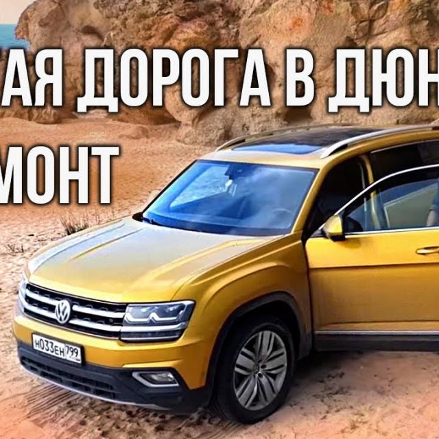 Фольксваген Терамонт | Volkswagen Teramont Atlas тест драйв и обзор Иван Зенкевич