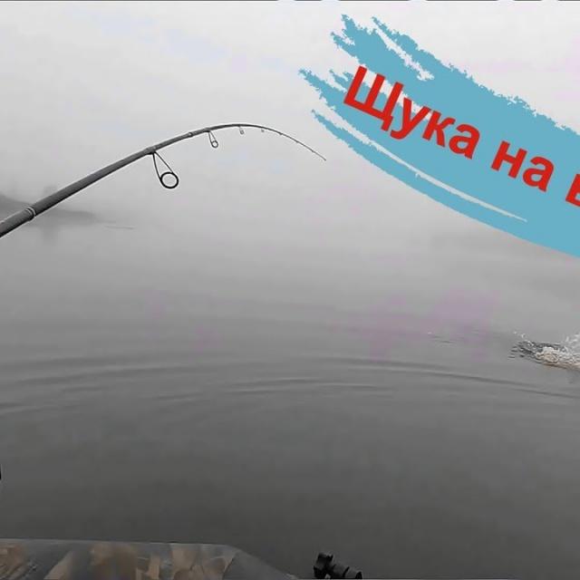 Щука на воблеры. Рыбалка на озере. Как в старые времена