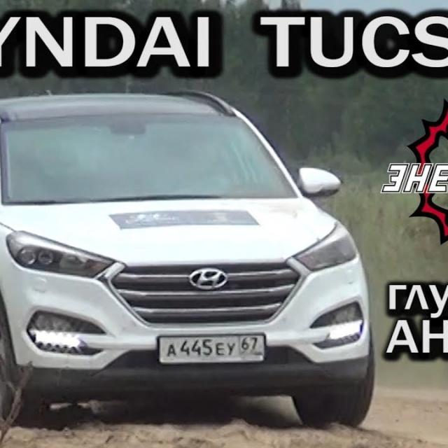 Хендай Туссан (Hyundai Tucson) смотрите и решайте | обзор от Энергетика