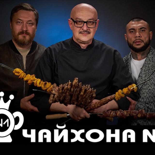 1 Майский шашлык Сталик DONI Чайхона №1