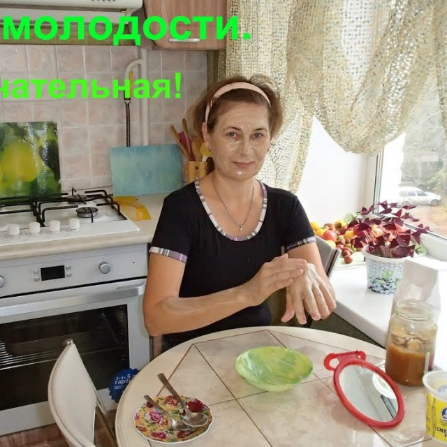 Ольга Уголок — Отличная маска для омоложения лица.