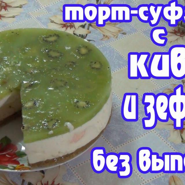 Торт-суфле с киви и зефиром без выпечки