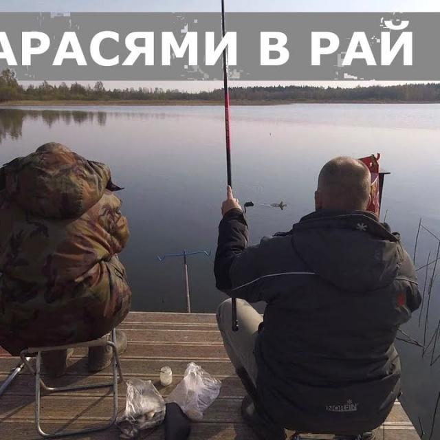 Рыбалка в РАЮ Карась пошёл