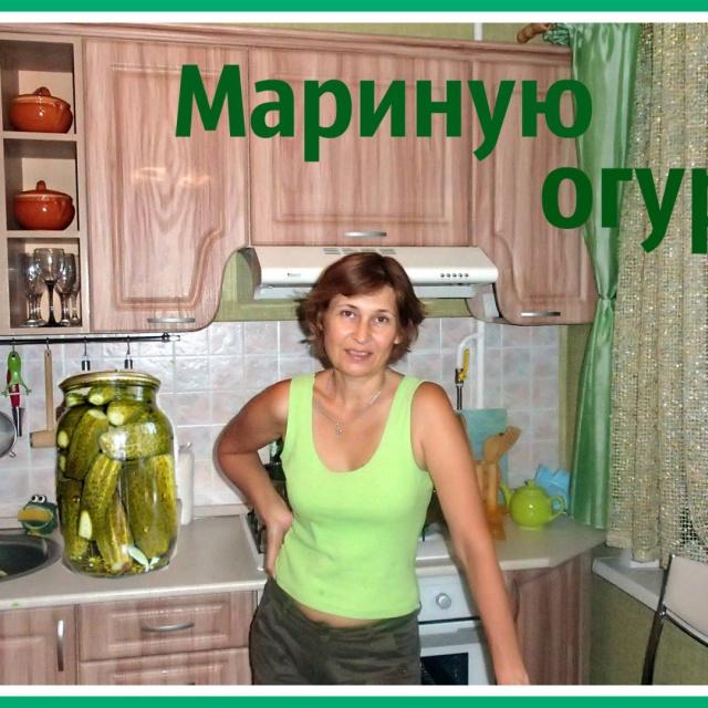Ольга Уголок - Маринованные  огурцы на зиму