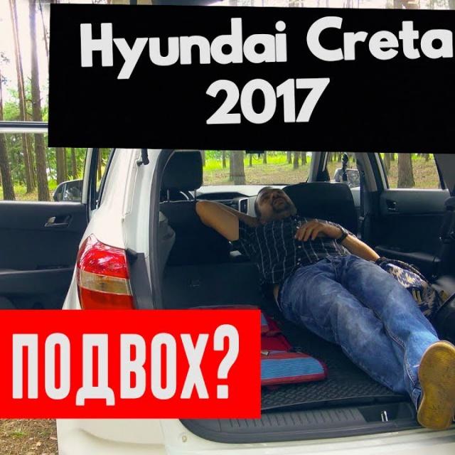Hyundai Creta   Хендай Крета Тест Драйв обзор оффроуд 2017