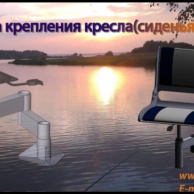 Гениальное изобретение для рыбаков - Стойка крепления кресла в лодке | Простая рыбалка