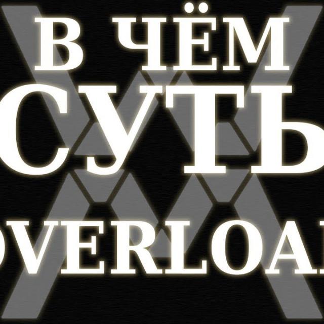В чём суть - Overload [Обзор]
