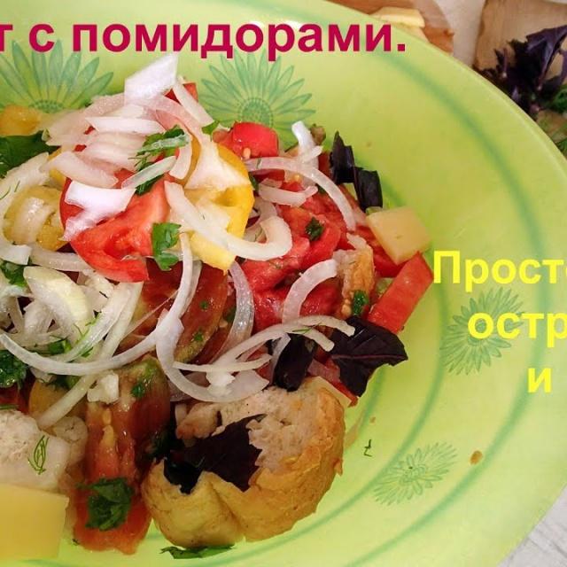 Ольга Уголок -  Вкусный и незамысловатый салат с помидорами.