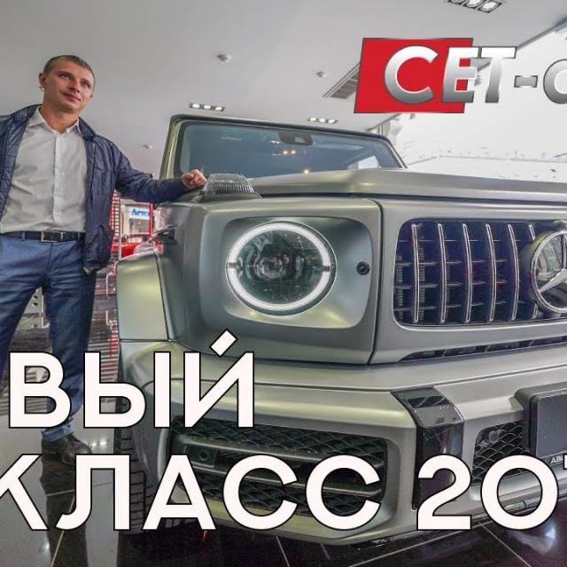 обзор Mercedes G63 2018 в Москве (тест-драйв Мерседес G-Класс 2018 в России скоро на нашем канале)