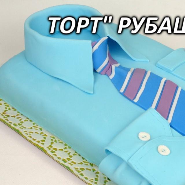 Торт  Рубашка | Подробный мастер класс | Вкусный торт для мужчин