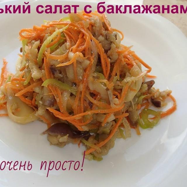 Ольга Уголок -  Остренький салат с жареными баклажанами и сырыми овощами.