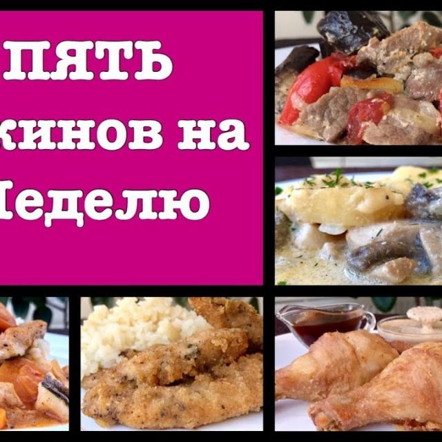 Ольга Матвей  -  Пять Ужинов на Неделю