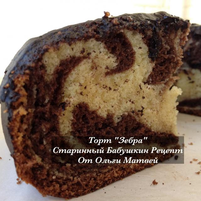 Ольга Матвей - Рецепт классического торта Зебра в домашних условиях по шагово