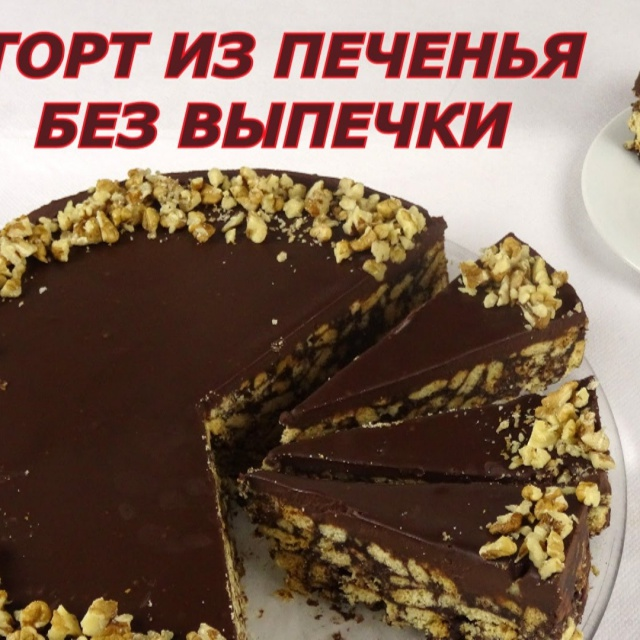 Шоколадный торт без выпечки. Как приготовить торт на 8 Марта