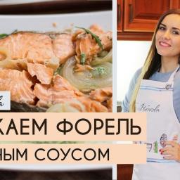 Татьяна Рыбакова - Рыба с соусом в духовке